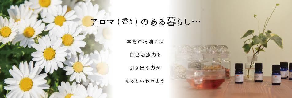 アロマり〜ふ ...aroma salon..